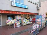 湘南薬品平戸店