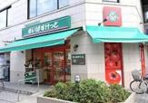 【スーパーマーケット】まいばすけっと上大崎2丁目店