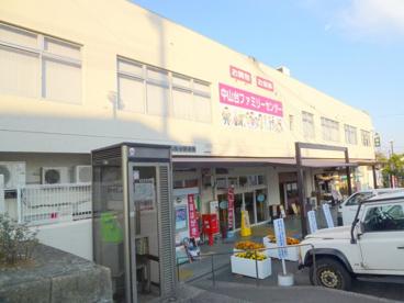 中山台ファミリーセンターの画像1