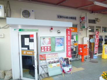 中山桜台郵便局の画像1