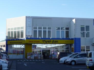 ドラッグストア マツモトキヨシ 竜ヶ崎城南店の画像1