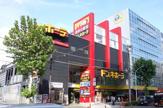 ドン・キホーテ 中目黒本店