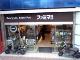 ファミマ津田沼パルコ店