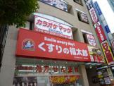 くすりの福太郎津田沼店