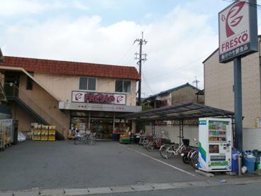 フレスコ 西野店の画像1