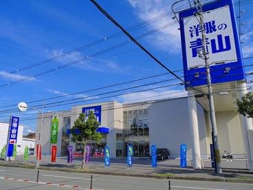 洋服の青山 奈良押熊店の画像2