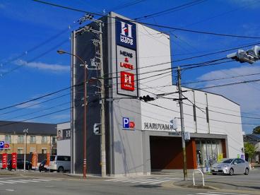 はるやま 奈良押熊店の画像1
