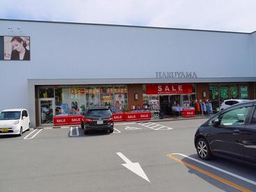 はるやま 奈良押熊店の画像5