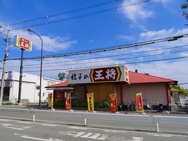 餃子の王将 押熊店の画像1