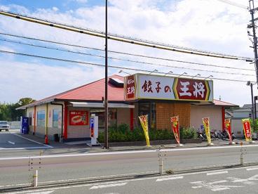 餃子の王将 押熊店の画像2