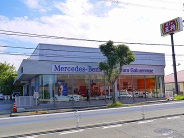 メルセデス・ベンツ 奈良学園前店の画像2