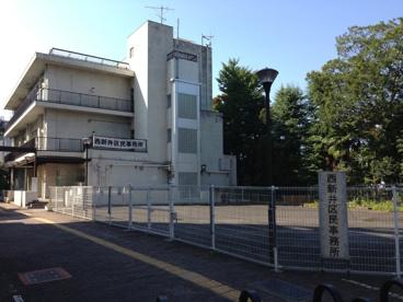 足立区役所 区民事務所西新井の画像1