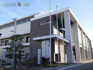 平成記念会館の画像1
