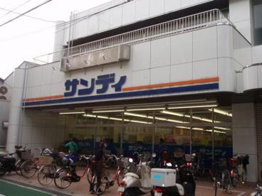 サンディ正雀店の画像1