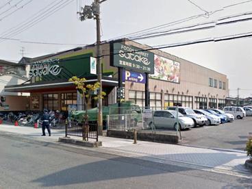フーズマーケットサタケ大池店の画像1
