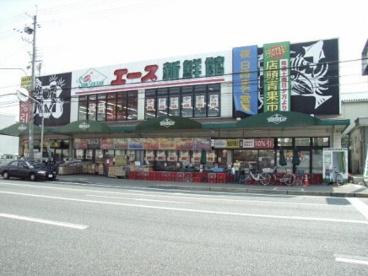 エース新鮮館 西野店の画像1