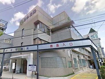 医療法人恵仁会田中病院の画像1