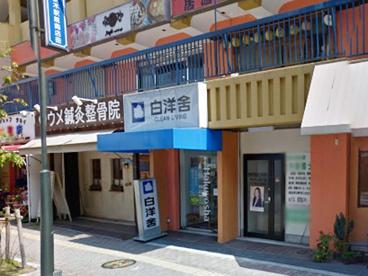 (株)白洋舎 南茨木サービス店の画像1