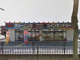 (株)シルキードライ 真砂店