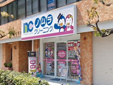 ノムラクリーニング 阪急茨木市駅前2号店の画像1