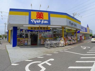 マツモトキヨシ太田宝町店の画像1