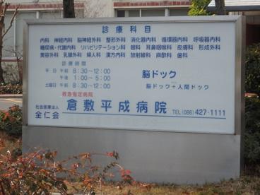 倉敷平成病院の画像2