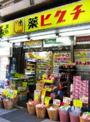 薬ヒグチ渋谷南口店