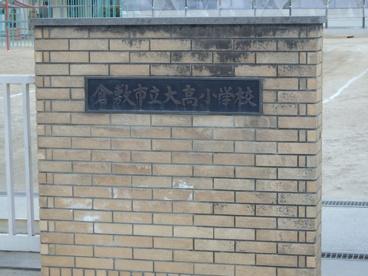 倉敷市立 大高小学校の画像2