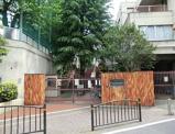 渋谷区立常盤松小学校