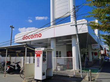 NTTドコモショップ 押熊店の画像1