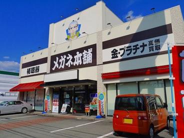 メガネ本舗 押熊店の画像3