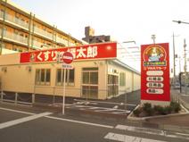 くすりの福太郎 都賀駅前店