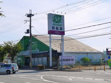 イオンバイク 押熊店の画像3