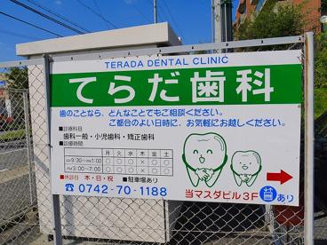 てらだ歯科の画像4