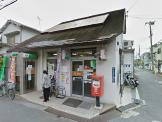 摂津千里丘東郵便局