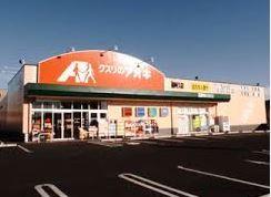 クスリのアオキ 藤阿久店の画像1