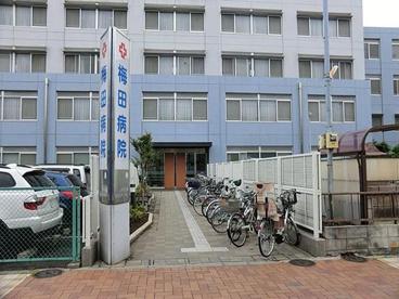 梅田病院の画像2