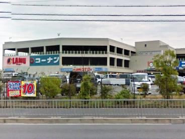 ホームセンターコーナン摂津鳥飼西店の画像1