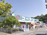 ホームセンターコーナン・吹田インター青葉丘店