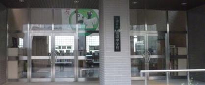 大阪市立勝山中学校の画像1
