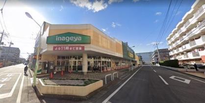 (株)いなげや 川越南大塚駅前店の画像1