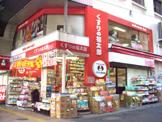 くすりの福太郎三軒茶屋店