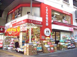 くすりの福太郎三軒茶屋店の画像1