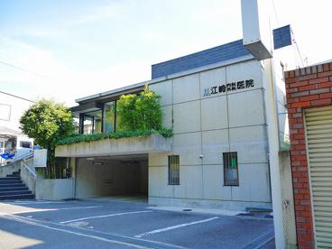 江崎内科外科医院の画像3