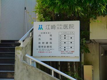 江崎内科外科医院の画像5