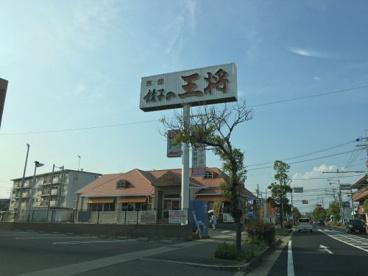 餃子の王将 明石店の画像1