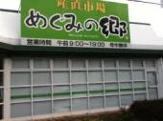 めぐみの郷枝吉店
