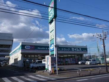 ドラッグセイムス竜ヶ崎店の画像1