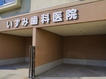 いずみ歯科医院の画像4