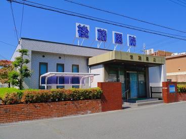 後藤医院の画像1